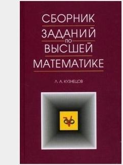 Высшая математика Кузнецова